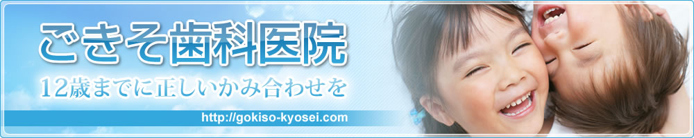 子供の矯正歯科は名古屋市昭和区ごきそ歯科医院へ